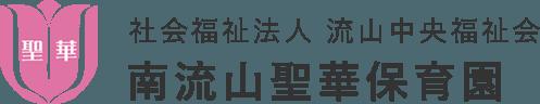 社会福祉法人 流山中央福祉会 南流山聖華保育園